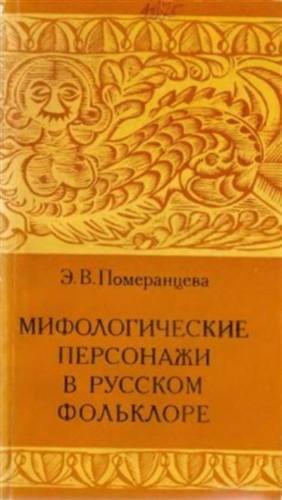 Мифологические персонажи в русском фольклоре