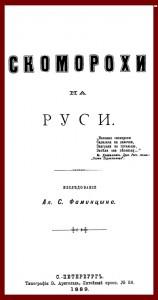 Фаминцын Александр Сергеевич. «Скоморохи на Руси»