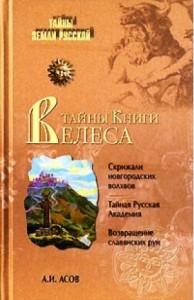 Асов Александр Игоревич, «Тайны Книги Велеса»