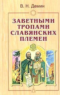 Демин Валерий. «Заветными тропами славянских племен»