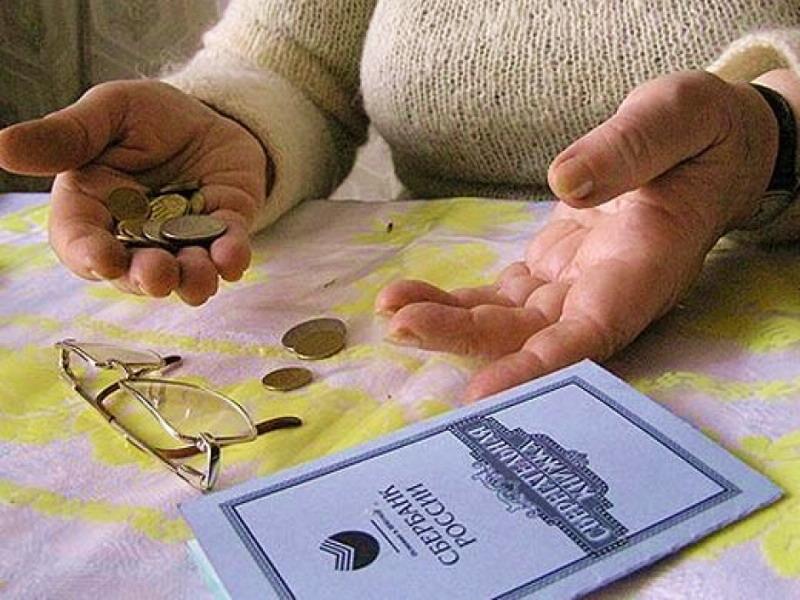 Обман Пенсионного фонда России