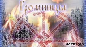 Славянская   община родноверов «Громница»