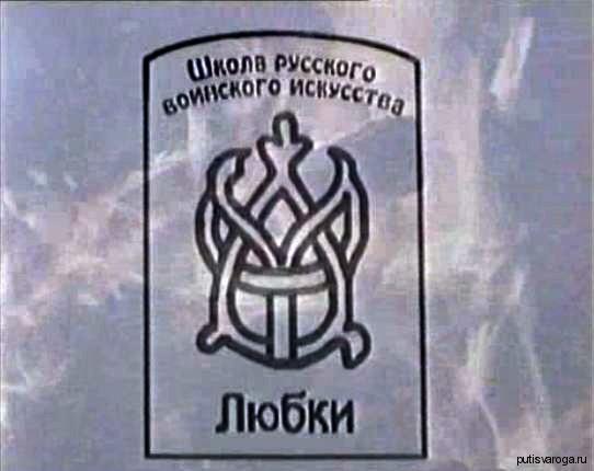 Школа воинского искусства Руси – Любки