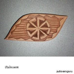 obereg-v-mashinu-Kolovrat