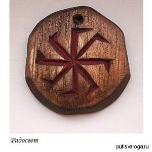 podveska-amulet-Kolovrat