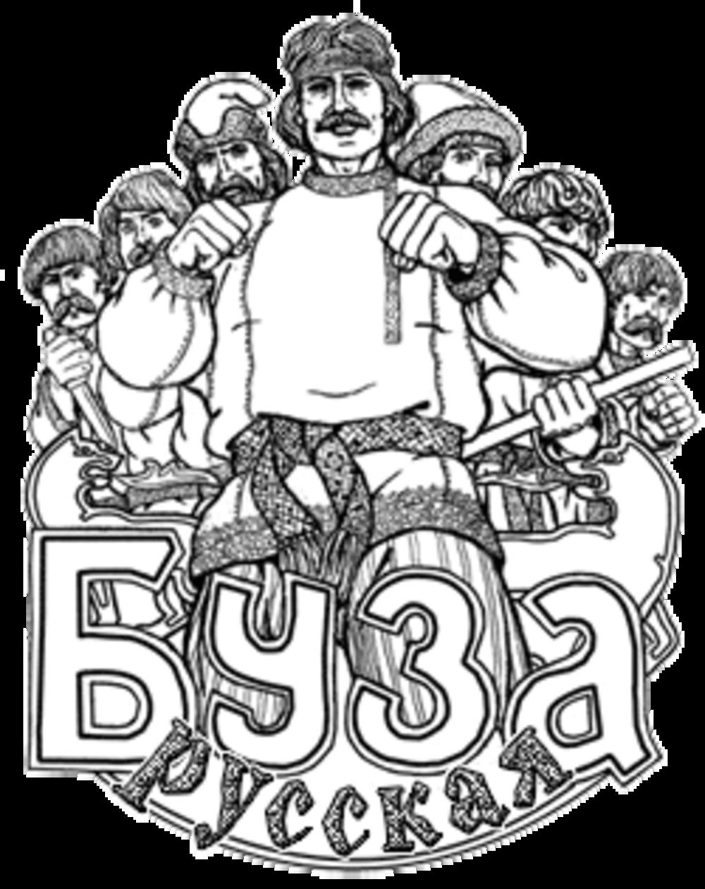Буза – Русская народная воинская традиция