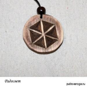 Podveska-Perunov-znak