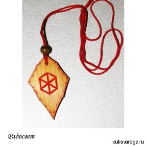 Podveska-Znak-Peruna