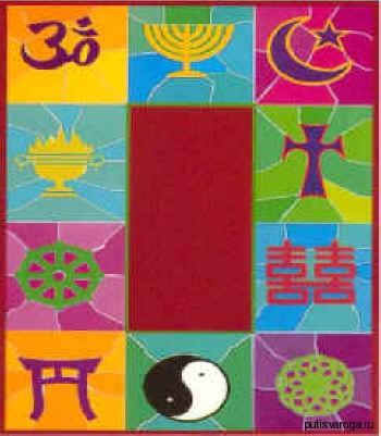 Как относиться к другим религиям и конфессиям