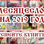 Месяцеслов на 2019 год!